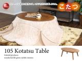 幅105cm・天然木アカシア製リビングテーブル(こたつ使用可能・楕円形)