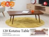 こたつ使用可能!天然木ウォールナット製・台形折りたたみテーブル(幅120cm)