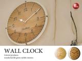 ウッド&ガラス製・ツートンカラー壁掛け電波時計