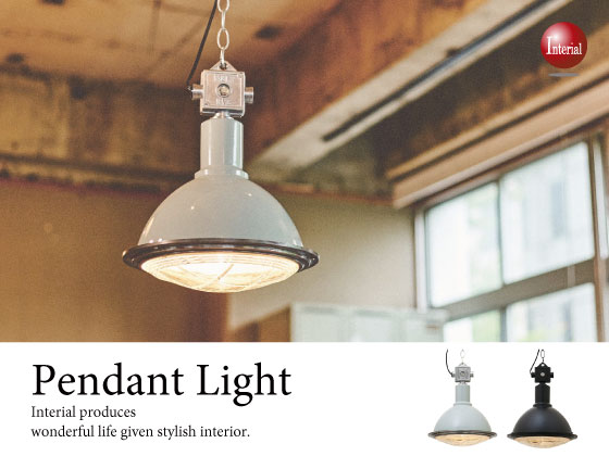 スチール製・ヴィンテージペンダントライト(1灯)LED電球&ECO球使用可能