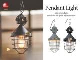スチール製ヴィンテージマリン・ペンダントライト(1灯)LED電球&ECO球使用可能