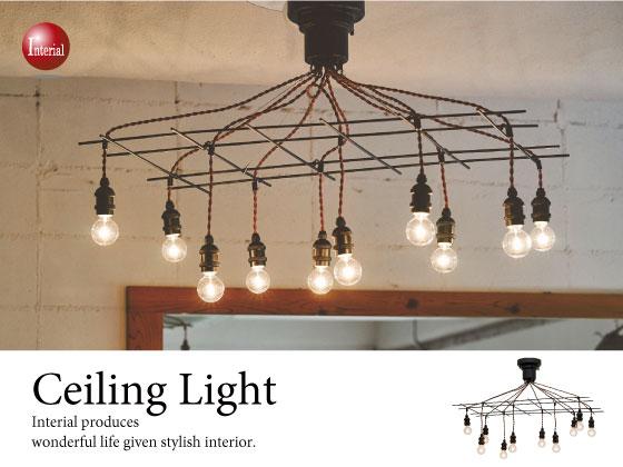 スクエア型シーリングランプ(10灯)LED電球&ECO球対応