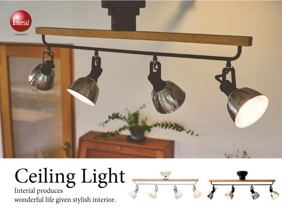 リモコン付き!ウッド&スチール製シーリングライト(4灯)LED電球&ECO球使用可能