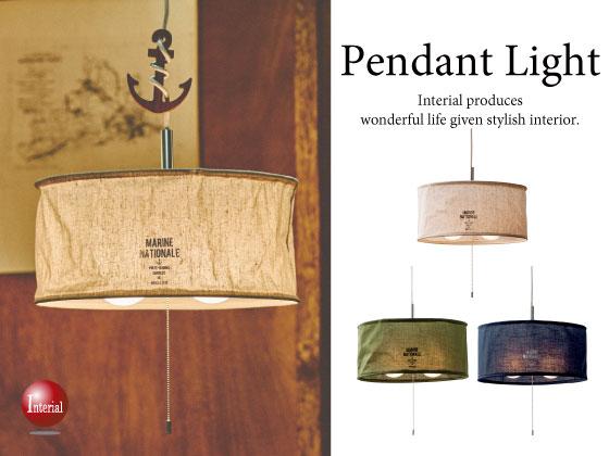 マリンデザイン・ファブリックペンダントランプ(2灯)LED電球&ECO球使用可能