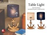 マリンデザイン・ファブリックテーブルランプ(1灯)LED電球&ECO球使用可能