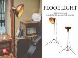 スチール製・レトロフロアライト(1灯)LED電球&ECO球対応