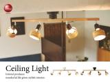 リモコン付き!ウッド製シーリングライト(4灯)LED電球&ECO球使用可能