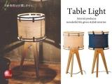 天然木&ファブリック製テーブルランプ(1灯)LED電球&ECO球使用可能