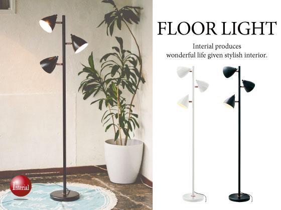 スチール製・シンプルモダンフロアライト(3灯)LED電球&ECO球対応