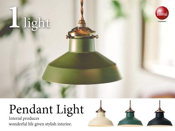 レトロデザイン・スチールペンダントランプ(1灯)LED電球&ECO球使用可能