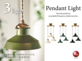 レトロデザイン・スチールペンダントランプ(3灯)LED電球&ECO球使用可能