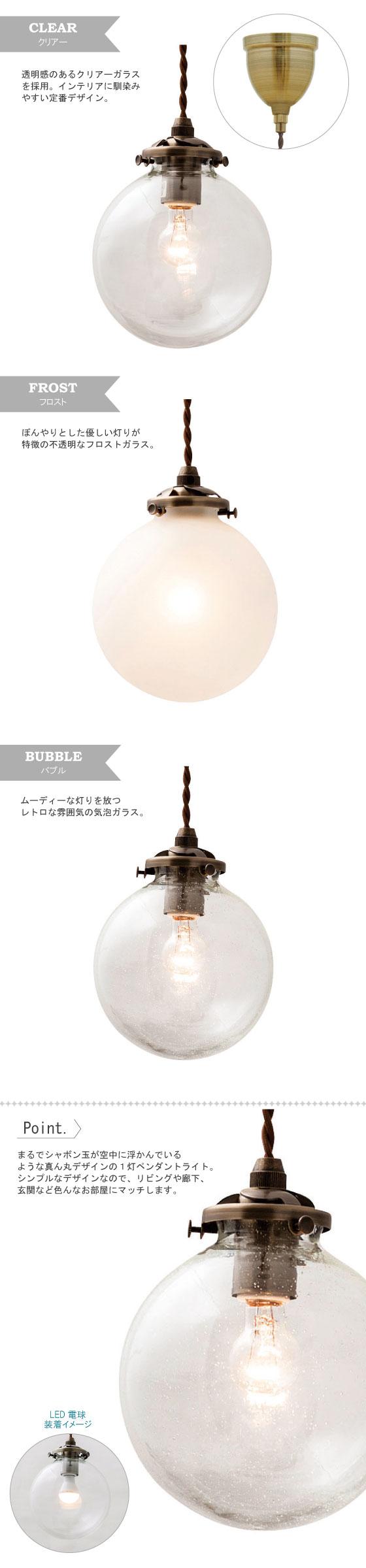 球体ガラス・ペンダントランプSサイズ(1灯)LED電球&ECO球使用可能