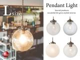 球体ガラス・ペンダントランプLサイズ(1灯)LED電球&ECO球使用可能