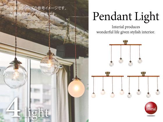 球体ガラス・ペンダントランプ(4灯)LED電球&ECO球使用可能