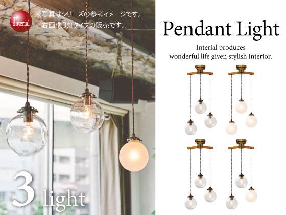 球体ガラス・ペンダントランプ(3灯)LED電球&ECO球使用可能