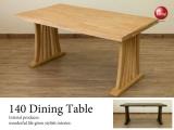 低ホルムアルデヒド!天然木製・幅140cmダイニングテーブル