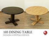 低ホルムアルデヒド!天然木製・幅105cm円形ダイニングテーブル