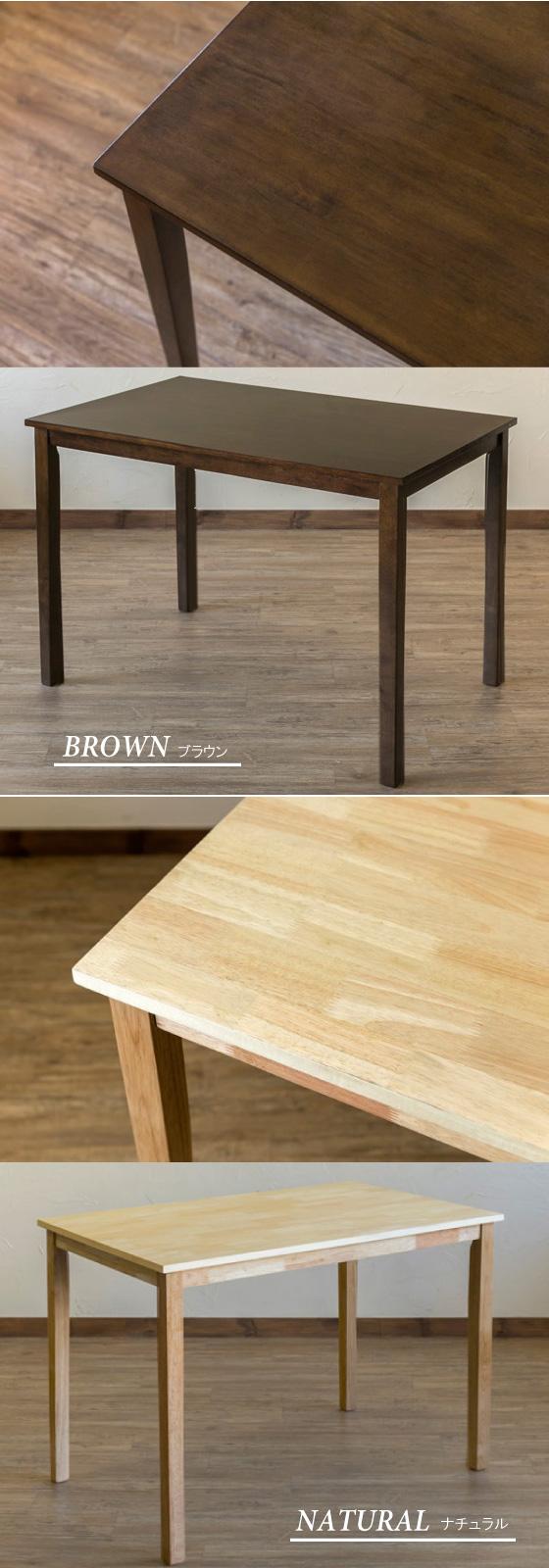 幅110cm・天然木ラバーウッド製ダイニングテーブル