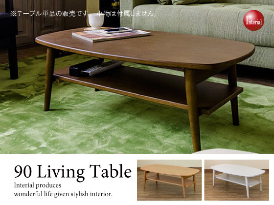 シンプルデザイン・幅90cm折りたたみ式リビングテーブル(棚付き)完成品