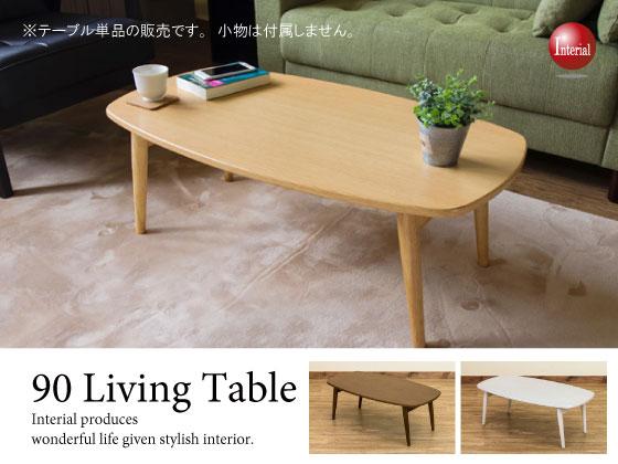 シンプルデザイン・幅90cm折りたたみ式リビングテーブル(完成品)