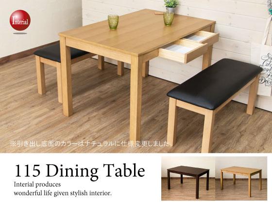 天然木製・引き出し付きダイニングテーブル(幅115cm)