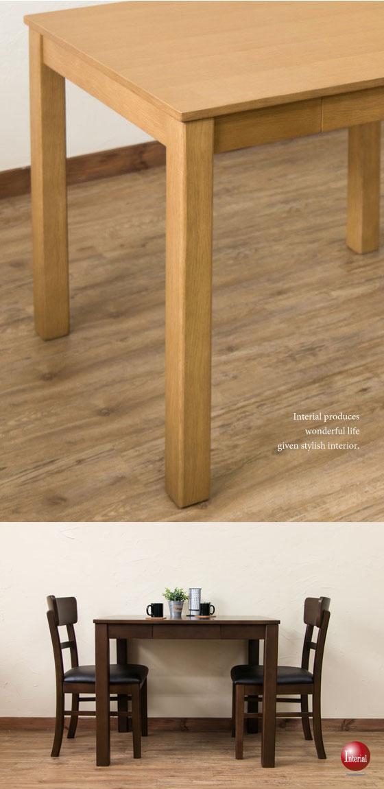 幅85cm・天然木製ダイニングテーブル(引出し付き)