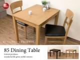 天然木製・引き出し付きダイニングテーブル(幅85cm)