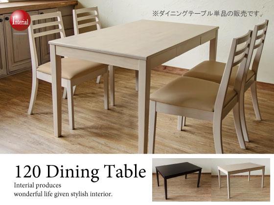 天然木ラバーウッド製・引き出し付きダイニングテーブル(幅120cm)