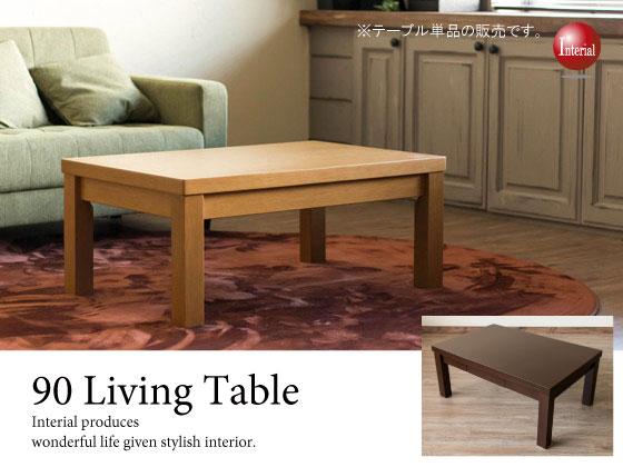 引き出し付き・リビングテーブル(幅90cm)