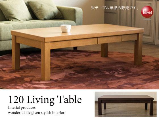 幅120cm・天然木製・ローテーブル(引出し付き)ブラウン/ナチュラル