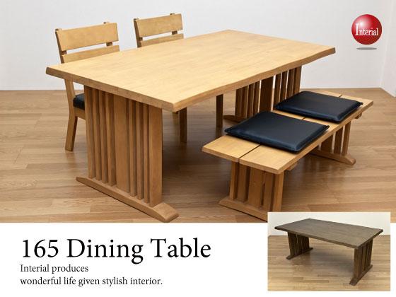 和風モダン・天然木製ダイニングテーブル(幅165cm)