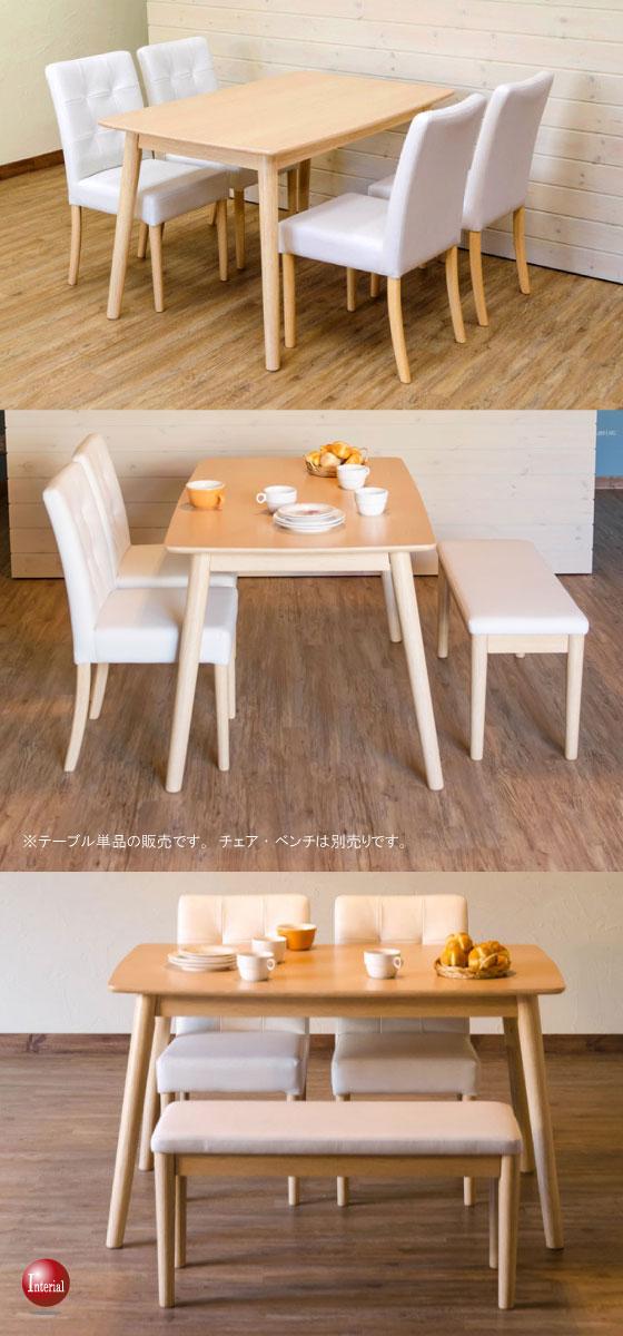 幅120cm・天然木ホワイトアッシュ製食卓テーブル