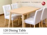 天然木ホワイトアッシュ突板・幅120cmダイニングテーブル