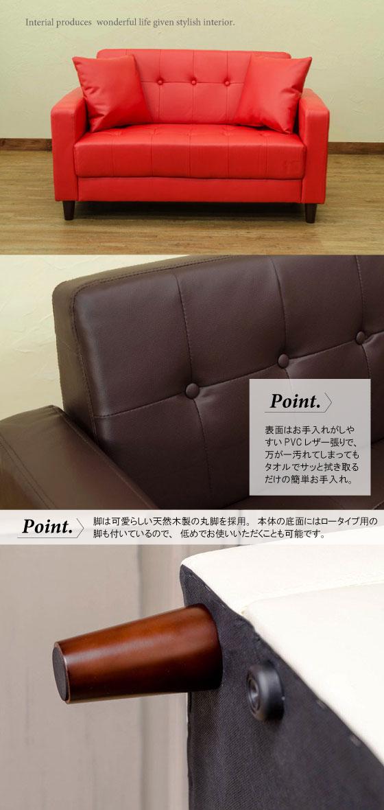 PVCレザー製・レトロデザイン2人掛けソファー(幅124cm) 【完売しました】