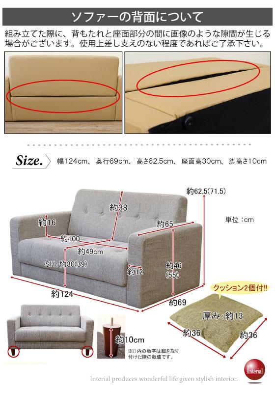 ファブリック製・レトロデザイン2人掛けソファー(幅124cm)