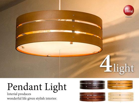 ウッドシェード・ペンダントライト(4灯)LED電球&ECO球対応