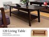 収納棚付き・幅120cmリビングテーブル