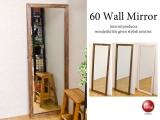 天然木製フレーム・ジャンボスタンドミラー(幅60cm)