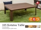 折りたたみ可能!幅105cmフラットヒーターこたつテーブル(長方形)完成品【完売しました】