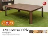 折りたたみ可能!幅120cmフラットヒーターこたつテーブル(長方形)完成品