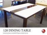 ホワイト&ウッド光沢天板・モダンダイニングテーブル(幅120cm)【完売しました】