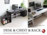 省スペース収納・幅150cmデスク+チェスト+ラック3点セット