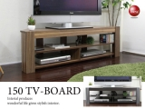 木目調スタイリッシュデザイン・幅150cmテレビボード
