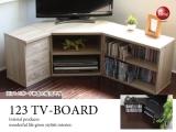 木目調デザイン・幅123cmコーナーテレビボード