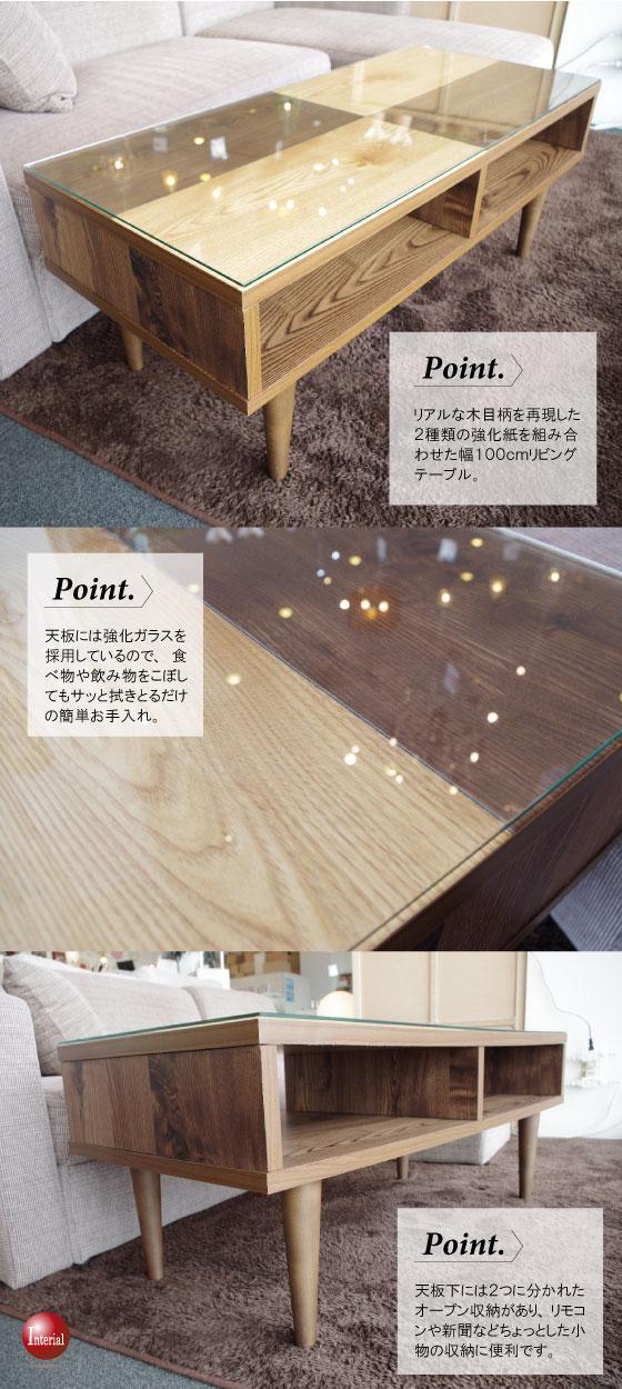 木目調・モダンデザイン幅100cmリビングテーブル(日本製・完成品)