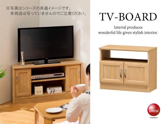 北欧ナチュラル・木目調テレビボード(幅57cm)