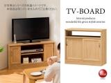 北欧ナチュラル・木目調テレビボード(幅80.7cm)