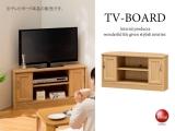 北欧ナチュラル・木目調コーナーテレビボード(幅89cm)