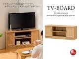 北欧ナチュラル・木目調テレビボード(幅109cm)