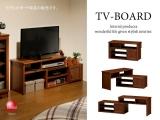 ヴィンテージブラウン・木目調テレビボード(伸長式)